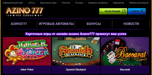 Опасны ли казино в интернете покер онлайн в паре